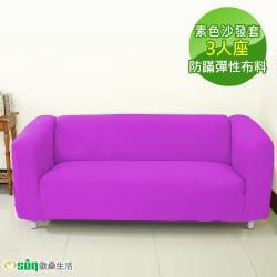 Osun-紫色-3人座一體成型防蹣彈性素色沙發套、沙發罩 (CE173)