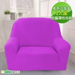 Osun-紫色-1人座一體成型防蹣彈性素色沙發套、沙發罩 (CE173)