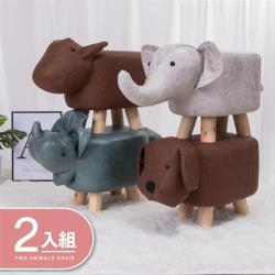 【IDEA】2入組-MINI可愛呆萌動物系列椅凳(四款任選)