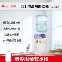 贈專用桶裝水桶【元山牌】 桌上型桶裝水溫熱開飲機YS-855BW(飲水機/開飲機)MIT台灣製造
