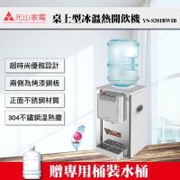 贈專用桶裝水桶【元山牌】 桌上型不銹鋼冰溫熱桶裝飲水機 YS-8201BWIB(飲水機/開飲機)MIT台灣製造