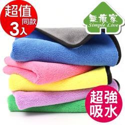 Simple_Live 無痕家  高密度加厚珊瑚絨30x40cm超強吸水抹布/洗車巾(同款同色3條入)