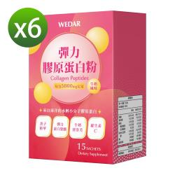WEDAR 彈力膠原蛋白粉6盒囤貨組(牛奶風味 15包/盒)