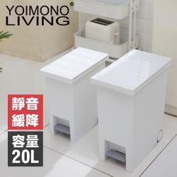 YOIMONO LIVING  北歐風格_腳踏式緩降垃圾桶 (20L)