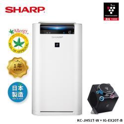 SHARP夏普 12坪+個人 日製原裝AIoT智慧空氣清淨機 KC-JH51T-W/IG-EX20T系列