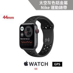 Apple Watch Nike SE(GPS)44mm太空灰色鋁金屬錶殼+Nike運動錶帶