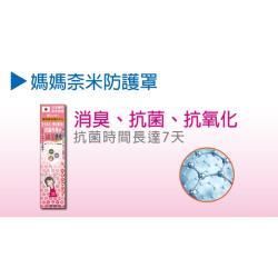 日本 白金NANO媽媽奈米防護罩250ml-除臭、抗菌、抗氧化