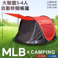MLB 大聯盟3-4人自動秒開帳篷-BOS紅襪(K-34BOS)