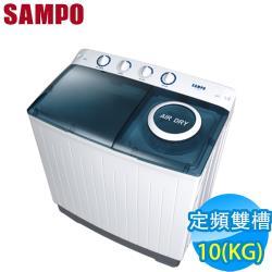 SAMPO 聲寶 10KG 定頻雙槽洗衣機 ES-1000T