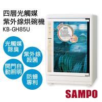 促銷!【聲寶SAMPO】四層光觸媒紫外線烘碗機 KB-GH85U