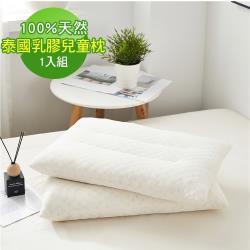 【媚格德莉MIGRATORY】泰國100%天然顆粒乳膠兒童枕工學型(一入)