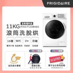 美國富及第Frigidaire 11KG 洗脫烘 變頻式滾筒洗衣機 FAW-F1104MID(全新福利品)-庫