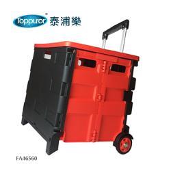 Toppuror 泰浦樂  折疊式收納二輪購物車-大款(FA46560)