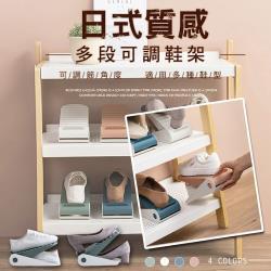 日式質感多段可調鞋架