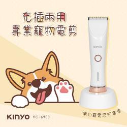 KINYO USB充插兩用專用寵物電剪(HC-6900)