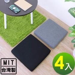頂堅 寬42公分-厚型沙發(織布椅面)和室坐墊/沙發坐墊/椅墊(二色可選)-4入/組 加贈防滑腳墊x4片