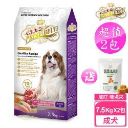 LV藍帶精選 2包超值組 活力成犬 狗飼料 7.5kg  (紐澳羊雞雙寶+鮮蔬食譜)