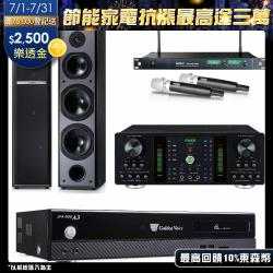 金嗓 CPX-900 A3 智慧點歌伴唱機 4TB+A-250 擴大機+ACT-869 PRO 無線麥克風+TDF M-6 主喇叭