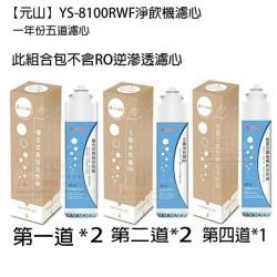 元山牌 YS-8100RWF淨飲機專用濾心/淨飲機濾心(5支組) YS-9801CT