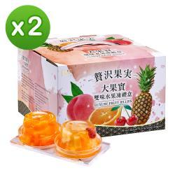 【盛香珍】大果實雙味水果凍禮盒(綜合+蜜柑)1920gX2盒