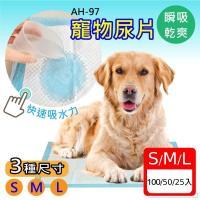 寵物尿布墊 S號 100入 (AH-97)-狗尿布 幼貓幼犬 尿墊 吸水 加厚款 狗廁所 犬用 寵物衛生墊