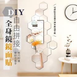 DIY自由拼接全身鏡鏡面貼(一組12入)