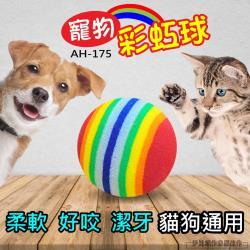 寵物彩虹彈力球 10顆入 (AH-175) -貓玩具 寵物玩具 寵物智商 增加運動 貓狗 彩虹球 彈力球