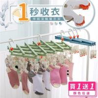 IDEA  買一送一-29夾伸縮滾輪便利式曬衣夾(曬夾不傷衣/ 1秒速收)