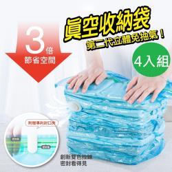 DaoDi  第二代立體免抽氣真空收納袋 壓縮袋4入組(尺寸立體中號/特大號任選)