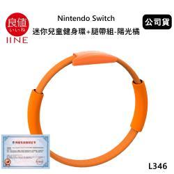 良值 Nintendo Switch 迷你兒童健身環+腿帶組(公司貨)陽光橘 L346