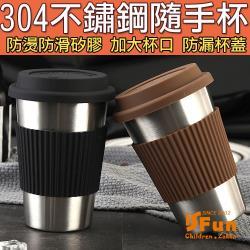 iSFun商務人士 304不鏽鋼防燙防滑咖啡隨手杯350ml 2色可選