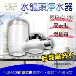 伊德萊斯 水龍頭過濾淨水器 (PH-08) - 水龍頭淨水器 水龍頭過濾器 家用廚房水龍頭
