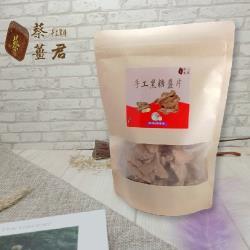 【蔡薑君】益生菌黑糖薑片 200g/袋 5入組特價優惠   獨家專利