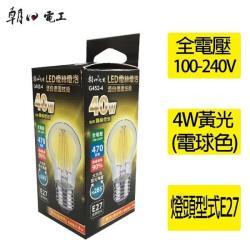 朝日電工 LED 4W 燈絲燈泡 1入(G452-4)