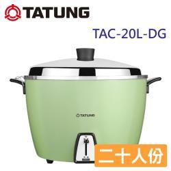 TATUNG大同 20人份不鏽鋼內鍋電鍋 TAC-20L-DG-庫(e)