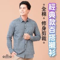 oillio歐洲貴族 男裝 長袖襯衫 純棉透氣 修身立體剪裁 經典素面百搭 休閒商務 簡約有型 灰色 -男款 百分百自然棉 吸濕排汗