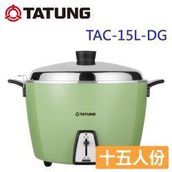TATUNG大同 15人份不鏽鋼內鍋電鍋 TAC-15L-DG-庫(e)
