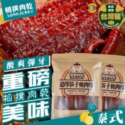 【太禓食品】相撲肉乾超厚筷子真空肉乾(泰式檸檬) 200g