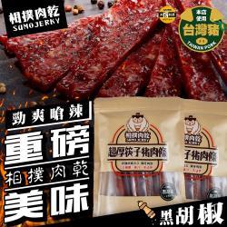【太禓食品】相撲肉乾超厚筷子真空肉乾(黑胡椒) 240g