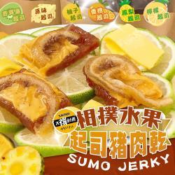【太禓食品】相撲肉乾水果起司豬肉乾任選(200gX3包)