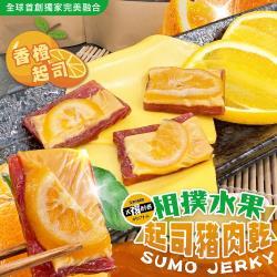 【太禓食品】相撲肉乾水果起司豬肉乾(香橙) 200g