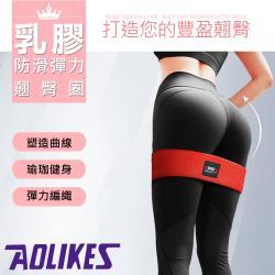 AOLIKES 乳膠防滑彈力翹臀圈(ALX-3603)
