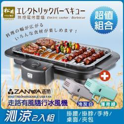 [SONGEN松井] BBQ無煙電烤爐/烤肉爐/電烤盤(烤肉爐+冰風機超值組合)KR-150HS+SG-002