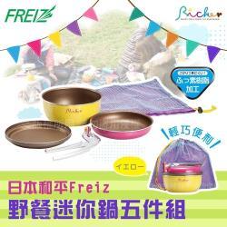 日本和平Freiz野餐迷你鍋五件組-黃-