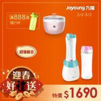 超值組合!! Joyoung 九陽 時尚隨行杯 JYL-C18DM+ 優格機(優米機) SN-E0169(公主粉)