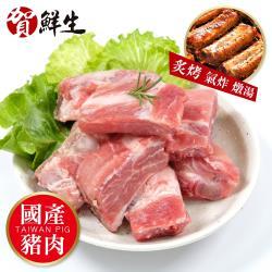 【賀鮮生】國產生鮮豬小排7包