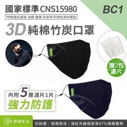 BC1 3D全包覆布面竹炭純棉口罩x1加贈2包濾片(2入/包)