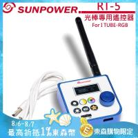 SUNPOWER RT-5 光棒專用遙控器 For I TUBE-RGB
