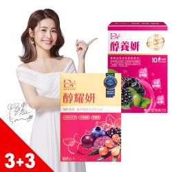 【DV週年慶】醇耀妍x3盒+醇養妍(野櫻莓)x3盒