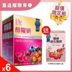 DV 笛絲薇夢 全新升級-醇耀妍-沙棘版x6盒